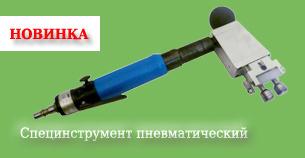 Специальный инструмент для автосервиса и промышленности пневматический