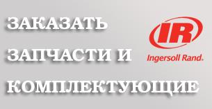 Запрос запасных частей и комплектующих INGERSOLL-RAND